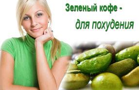 Зеленое кофе для похудения
