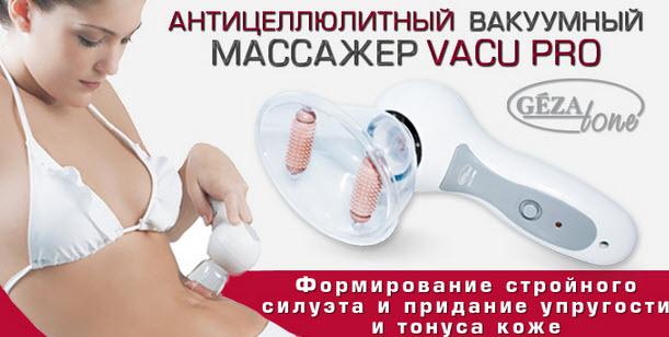 Отзывы о массажерах «Vacu Pro»